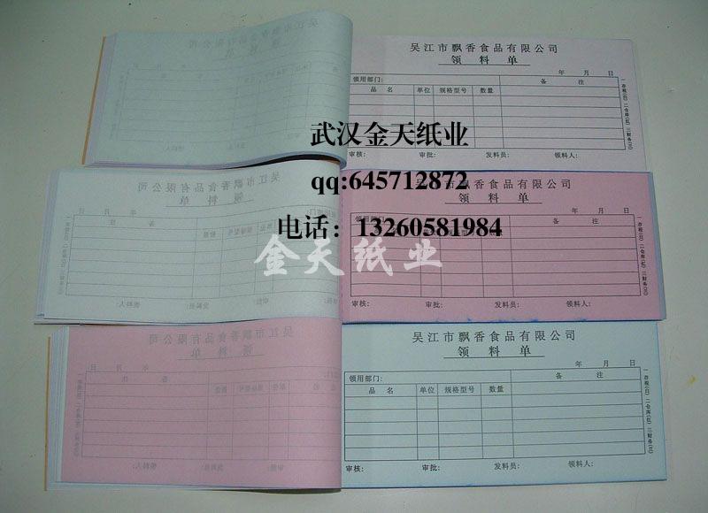 45打印助手中 发货单自助设计模板中如何插入