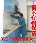 上海浦东家庭保洁021-50281486