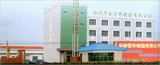沧州华泰管件制造有限公司销售部