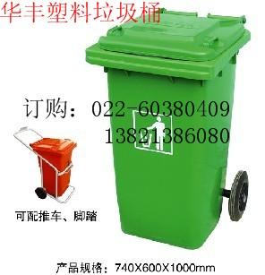 供应天津塑料垃圾桶华丰塑料厂专业生