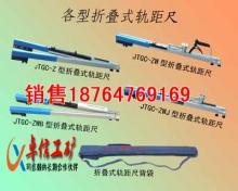 供应JTGC轨距尺