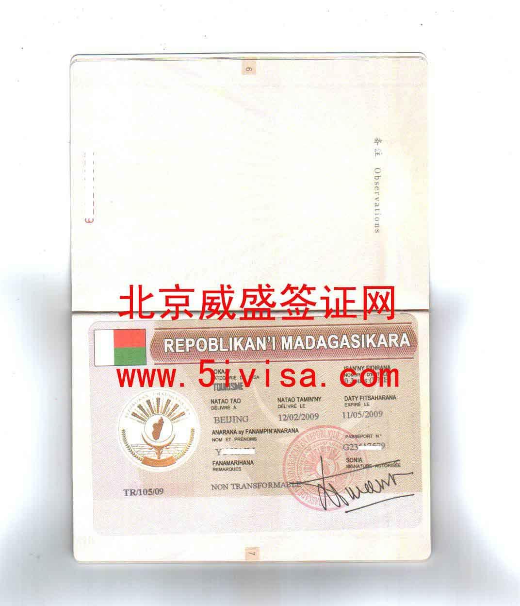 马达加斯加签证2+1