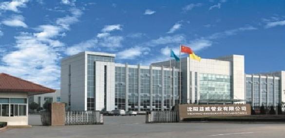 沈阳益威管业有限公司南方公司