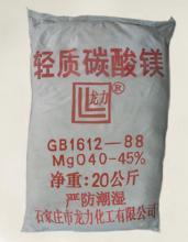 轻质碳酸镁价格表