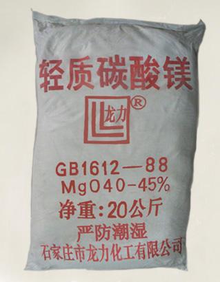 轻质碳酸镁图片/轻质碳酸镁样板图