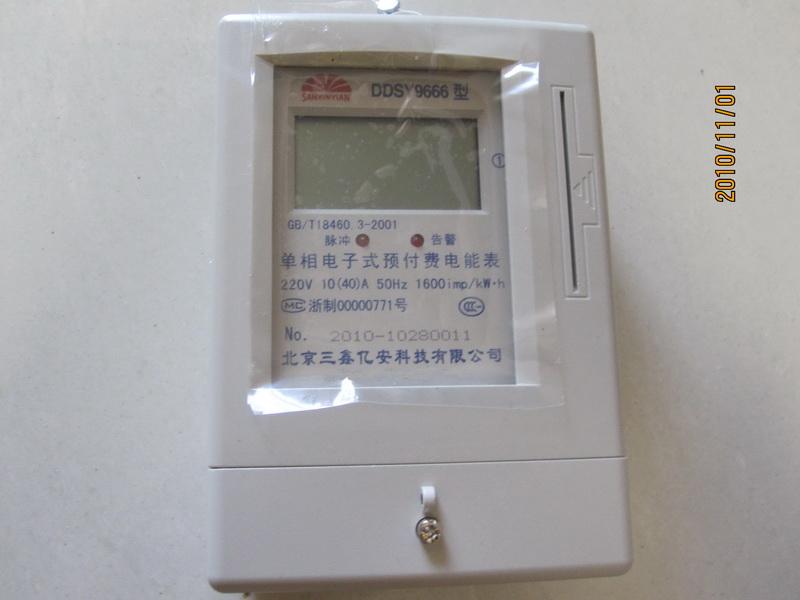 北京IC卡电表 北京电表 北京预付费电表 北京智能卡电表