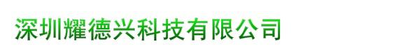 深圳耀德兴科技有限公司