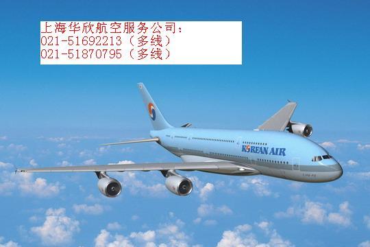供应上海到旧金山留学生机票51870795上海到旧金山打折/往返