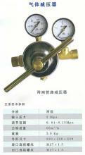 供应丙烷减压器