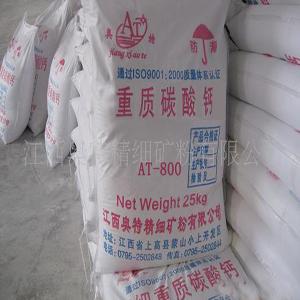 供应江西重质碳酸钙轻质碳酸钙方解石粉批发