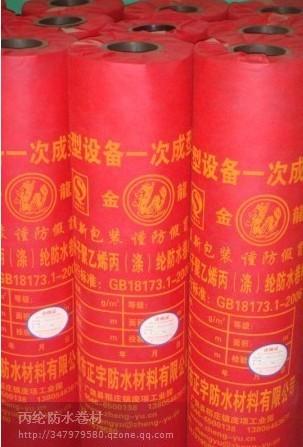 供应金龙聚乙烯丙纶防水卷材 金龙防水