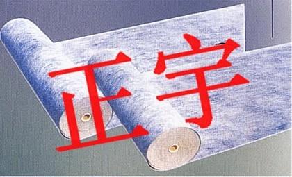 供应杭州聚乙烯丙纶涤纶防水卷材杭州防水卷材