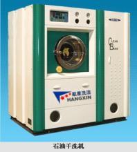 供应干洗机,OMA-101石油干洗机,干衣机
