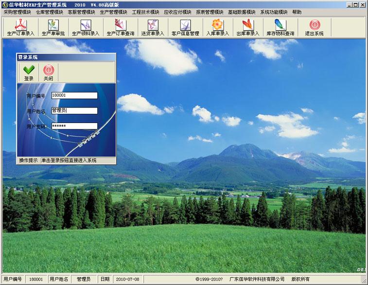 供应信华鞋材厂生产管理软件