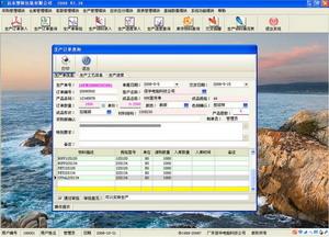 供应包装材料厂生产管理软件(附有成功案例QQ997929203)