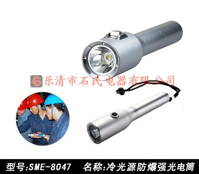 冷光源防爆强光电筒,LED高聚光手电,高亮度节能防水电筒批发