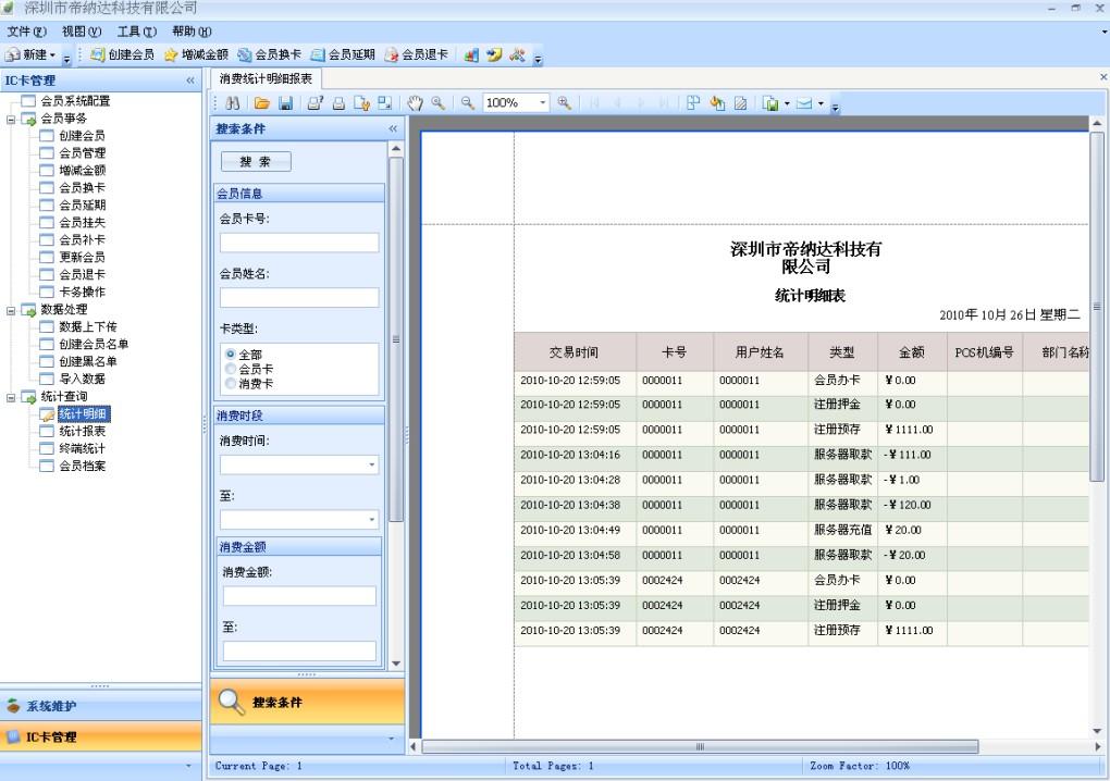 POS机图片 POS机样板图 无线二维码会员消费POS机 深圳...