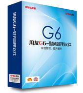 供应用友G6财管管理软用友G6财管管理软件