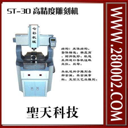 st-30精雕机金属雕刻机 玉石雕刻机 工艺品雕刻机