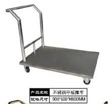 供应不锈钢平板车不锈钢推车