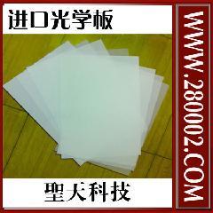 进口光学板光学印章机刻章机专用光学材料 满200包邮