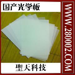 国产光学板光学印章机刻章机专用光学材料 满200包邮