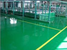 供应环氧地坪+南京方润专业设计+施工南京环氧地坪