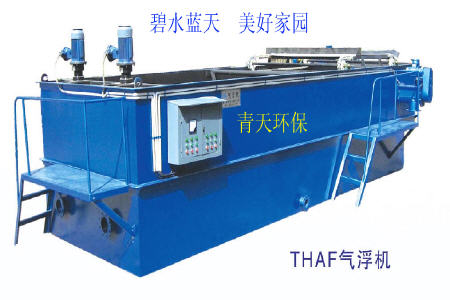 供应青岛涡凹气浮机生产,青岛涡凹气浮机公司,青岛涡凹气浮机供应,