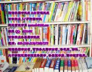 生活类图书批发励志书籍畅销图书图片