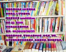 供应生活类图书批发励志书籍畅销图书