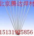 北京腾达合金焊业有限公司