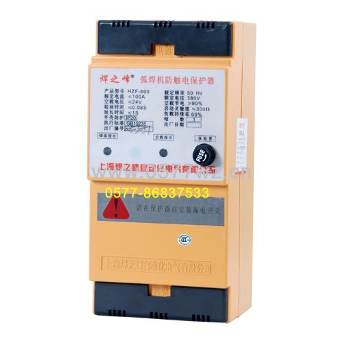 电焊机二次降压保护器