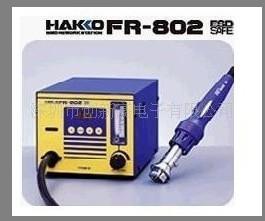 供应进口白光热风枪FR-802