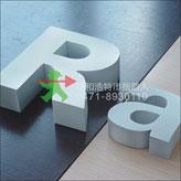 供应内蒙古高质量精细工艺钢铁板烤漆精品字