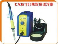 供应防静电无铅焊台CXG-933