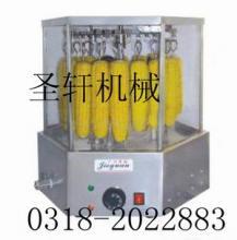 供应烤玉米机燃气烤玉米机