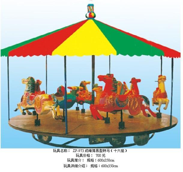 供应儿童转马/山东儿童转马/儿童转马价格/儿童转马厂家