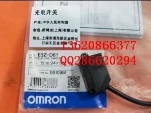 欧姆龙光电开关图片/欧姆龙光电开关样板图 (1)