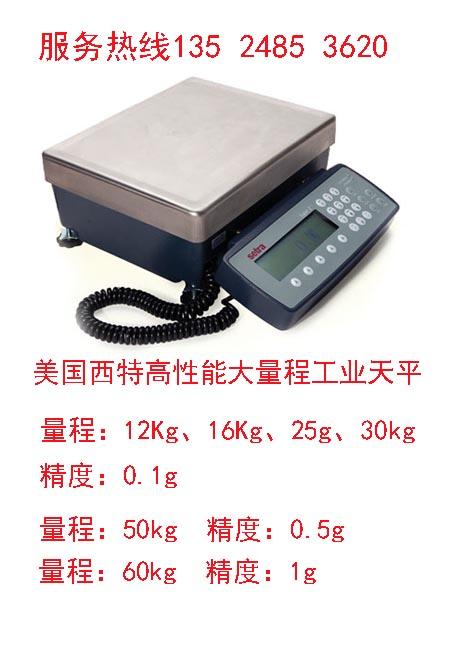 供应2000g精密工业天平/大量程精度高电子秤/大量程精密电子天平批发