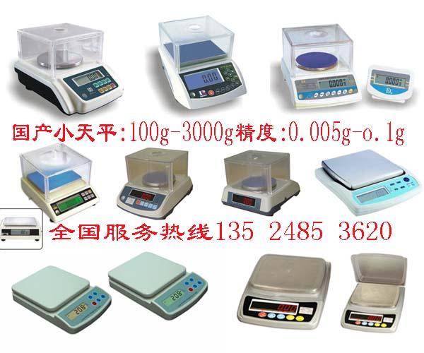 供应上海电子天平称-国产电子天平图片