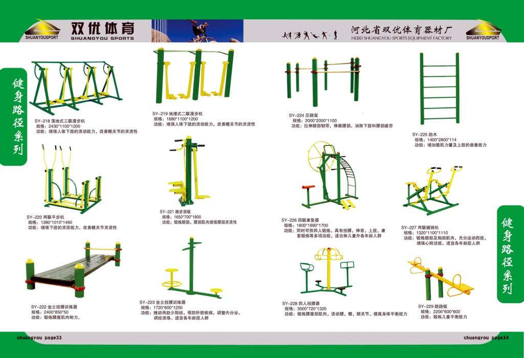室外健身器材名稱圖片,室外健身器材名稱,室外健身器材圖片圖片