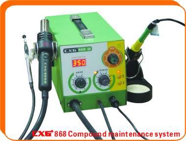 供应综合维修系统CXG868