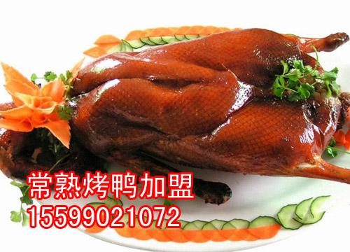 烤鸭加盟果木烤鸭做法脆皮烤鸭配方北京烤鸭技术转让,烤鸭...