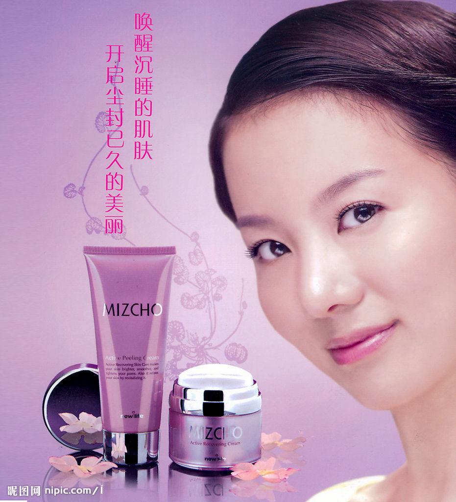 新生活化妆品批发 化妆品素材图片
