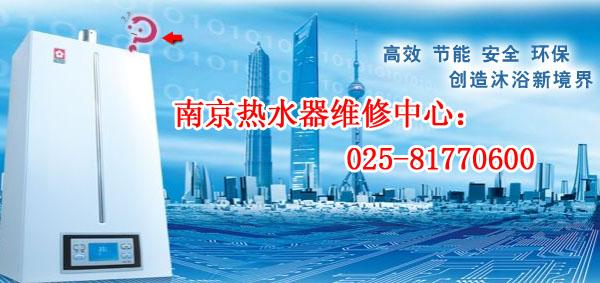 南京创尔特热水器维修图片/南京创尔特热水器维修样板图