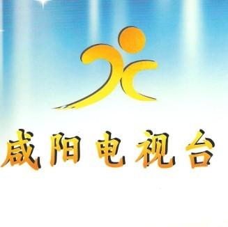 咸阳电视台
