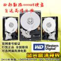 WD西数1T硬盘送1080P高清图片