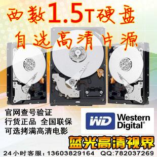 WD西数硬盘西部数据绿盘
