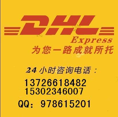 供应大良北窖容桂国际快递DHL