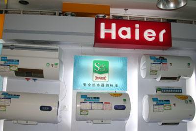 武汉海尔热水器维修图片/武汉海尔热水器维修样板图